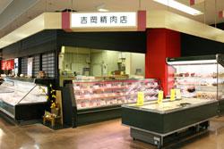 吉岡精肉店
