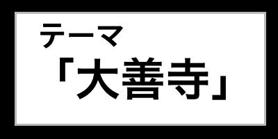 tema_daizenji
