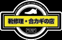 靴修理・合カギ PLUSONE(プラスワン)